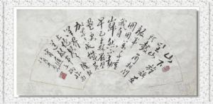 Jiuqing Zhou Raytheon Exhibit